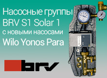 Насосные группы BRV с энергосберегающими насосами Wilo PARA