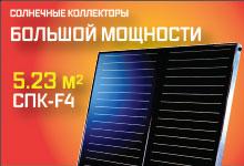 Солнечные коллекторы большой мощности СПК-F4/5.23